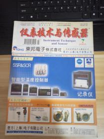 仪表技术与传感器  2005年7  本书照片  目录见照片