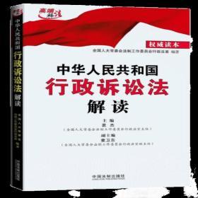 中华人秘共和国 行政诉讼法 解读