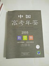 中国高考年鉴2005数学卷