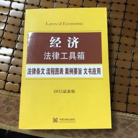 经济法律工具箱(2015最新版)