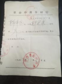 1967年安徽省南陵中学革命串联介绍信