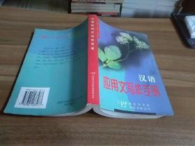 汉语应用文写作手册