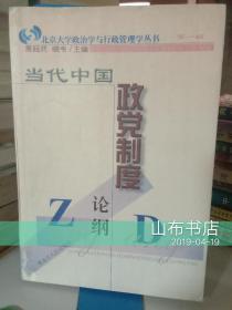 当代中国政党制度论纲【一版一印、仅1500册】