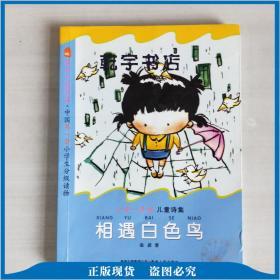 鹏声分级阅读 中国第一套小学生分级读物 小学一年级