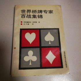 世界桥牌专家百战集锦