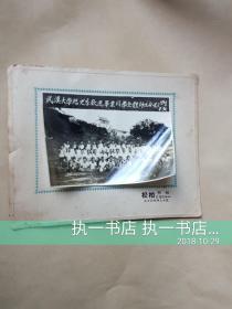 老照片【1953年,武汉大学历史系欢送毕业同学全体师生合影纪念】
