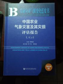 中国农业气象灾害及其灾损评估报告(No.2)