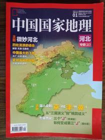 中国国家地理河北专辑上