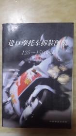 进口摩托车拆装图册 : 125~1500mL