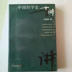 中国经学史十讲(正版现货)