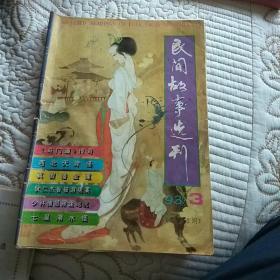 民间故事选刊  1993.3