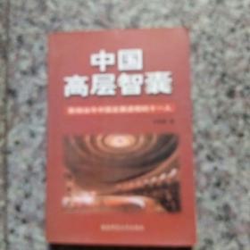 中国高层智囊:影响当今中国发展进程十一人