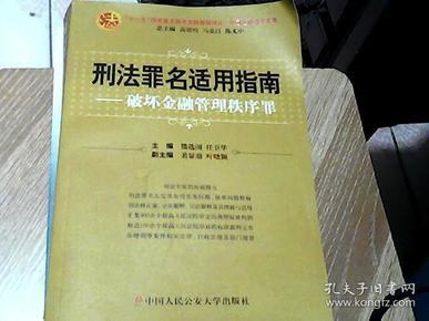 中国法律适用文库·刑法罪名适用指南:破坏金融管理秩序罪