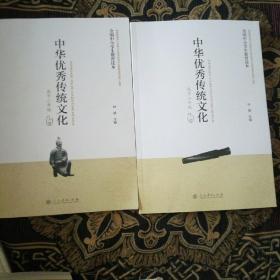 全国中小学生教育读本    中华优秀传统文化(上、下册)