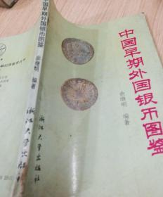 中国早期外国银币图鉴