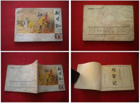 《戏官记-黄鹤楼故事》,64开黄河清绘,湖北1985.6一版一印,716号,连环画
