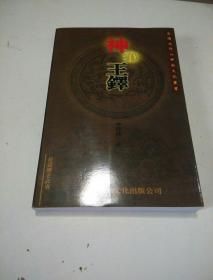 洛阳北邙山神秘文化丛书:神笔王铎(私藏书,95品,作者签赠本)