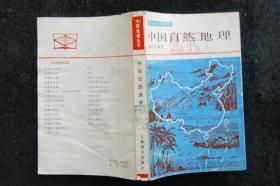 中国自然地理