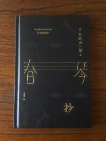 春琴抄 (精装珍藏版,百万册口碑译本《我是猫》译者曹曼全新翻译)