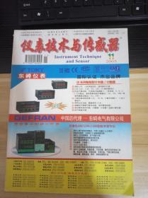 仪表技术与传感器  2005年11  本书照片  目录见照片