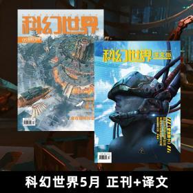 科幻世界5月正刊 译文2本套装 官方正版授权有版权页