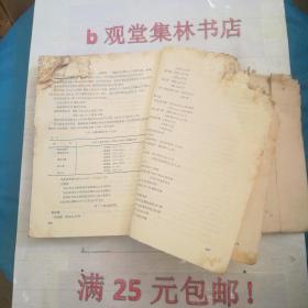 中西医结合简明内科学----------满25元包邮