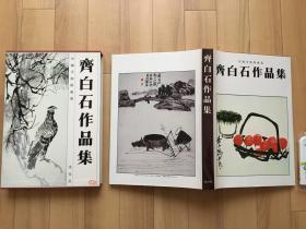 齐白石作品集 1994年日本淡交社初版 124件作品收藏 大型精装本 极沉重 保证正版