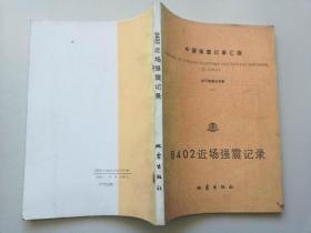 中国强震记录汇报.地下核爆破专集.一.8402近场强震记录