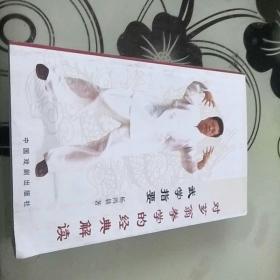 对芗翁拳学的经典解读武学指要  【作者签名本】