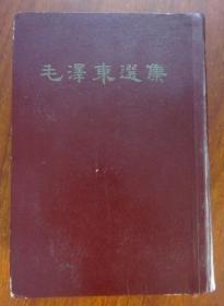 毛泽东选集( 32开一卷本)  湖北版繁体竖印