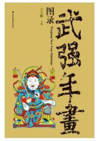 武强年画图录 本书是我社出版的《原版刷印武强年画》的图录。y