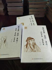古代名诗·名词·名句(精编)