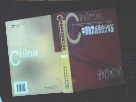 中国教育经费统计年鉴 2001