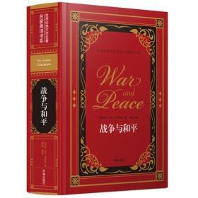 战争与和平/世界经典文学名著名家典译书系
