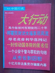 """93中国打虎大行动,禹作敏犯罪事实,""""长城""""非法集资案,咸宁""""官骗""""大曝光,曾利华落网记等"""