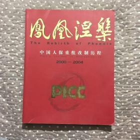 凤凰涅槃:中国人保重组改制历程2000-2004