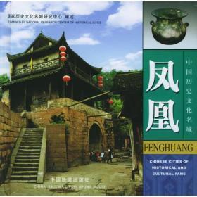 中国历史文化名城:凤凰