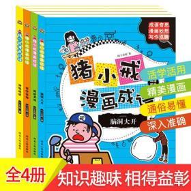 猪小戒漫画成语:脑洞大开 活学活用 神侃成语 成语歪用 (套装共4册)