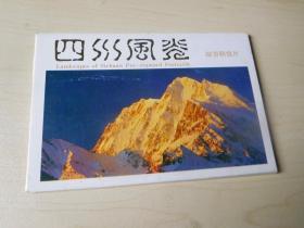 四川风光邮资明信片