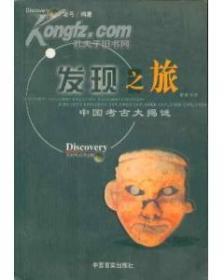 发现之旅:中国考古大揭秘
