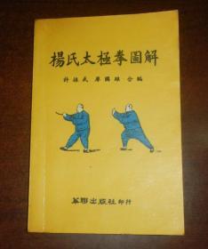 杨氏太极拳图解-附体用全书