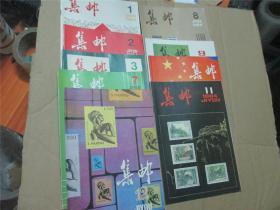 集邮 1984年(全年 1-12期缺4、5、6 )共9期合售