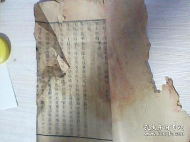 古籍线装书【平度州志卷十八列传四人物,卷十九列传五人物】9-13