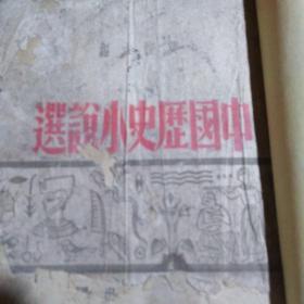 中国历史小说选(44年初版。。。百度孤本。。残本)