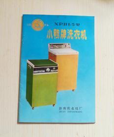 XPB1.5型小鸭牌洗衣机说明书
