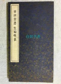 手工拓本:华世奎书.生裕性裱(锦面经折装,20折39面)