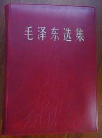 毛泽东选集(32开一卷本) 山东版
