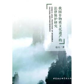 【正版】我国非物质文化遗产的法律保护研究 赵方著
