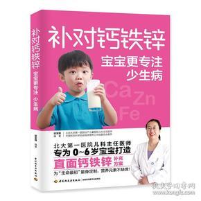 补对钙铁锌宝宝更专注少生病