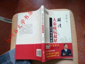 解读大秦政坛双星--吕不韦与李斯(库存新书3折,正版现货)